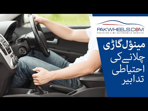 Things To Keep In Mind While Driving Manual Cars | PakWheels Tips