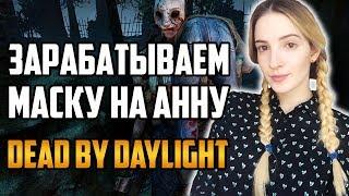 Зарабатываем маску на Анечку | Dead by Daylight 🐰🐰🐰