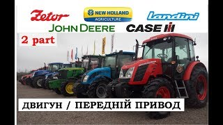 ТОП7 МЕГАпорівняння тракторів 110-150 к.с. від Zetor, John Deere, New Holland, Case та Landini ч.2