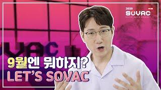 [전체다시보기]SOVAC2020Invitation 썸네일