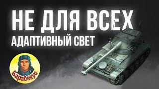НЕ ДЛЯ ВСЕХ: адаптивная система разведки в WORLD of TANKS ▶ Пока полезна для AMX 13 90 wot АМХ 13-90