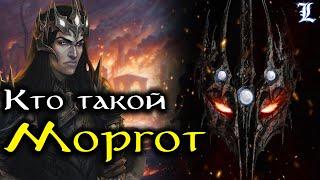 Кто такой Мелькор / Моргот  | Властелин Колец / The Lord of the Rings