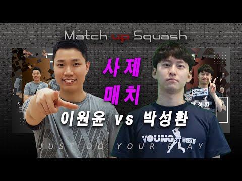 [매치업스쿼시] 이원윤 vs 박성환
