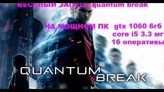 quantum break весёлый запуск на мощном пк