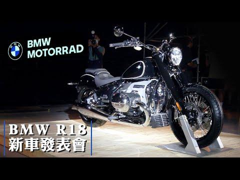 氣冷巨獸 - BMW R18 新車發表會
