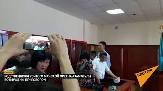 Приговор суда по делу об убийстве 11-летнего школьника в Алматы