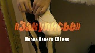 «ЗАКУЛИСЬЕ» Школа балета XXI век «BACKSTAGE»