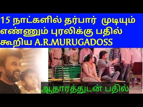 15 நாட்களில் தர்பார்  முடியும் எண்ணும் புரலிக்கு பதில் கூறிய A.R.MURUGADOSS