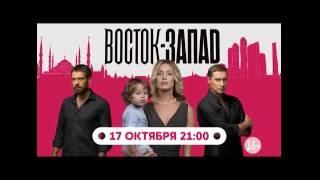 Премьера! Новый сериал «Восток-Запад»