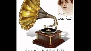 رتيبة احمد _-_ وانا لسه نونو فى الحب بونو تحميل MP3