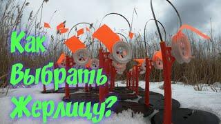 Выбор жерлицы для зимней рыбалки