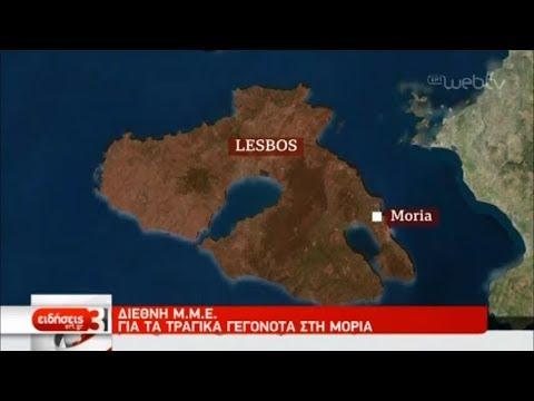 Τα Διεθνή ΜΜΕ για την κατάσταση στη Μόρια της Λέσβου | 30/09/2019 | ΕΡΤ