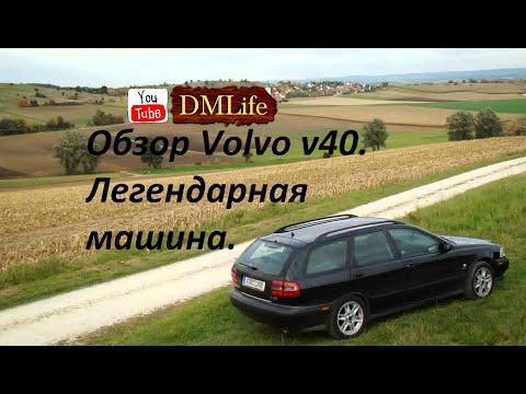 Фото к видео: Обзор Volvo v40.Легендарная машина
