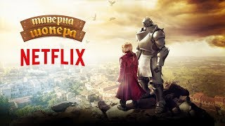 Стальной Алхимик от Netflix   Красивый звиздец подкрался незаметно