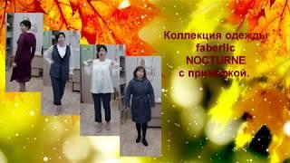 Платье, костюм, блуза и пальто из коллекции NOCTURNE - примерка