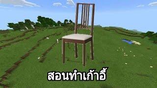 TNKminecraft Pe 0140 สอนทำเก้าอี้