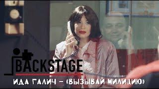 Ida Galich - «Вызывай милицию» (backstage by Л'Этуаль)