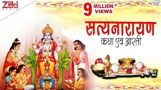 सत्यनारायण कथा एवं आरती । Full Shri Satya Narayan Katha With Aarti   Satyanarayan Katha