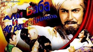 Классика Индийского кино Али Баба и 40 разбоиников (1954)