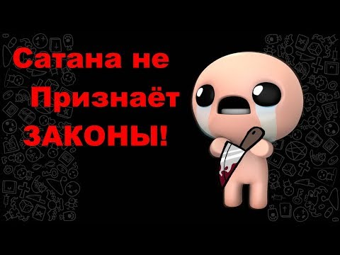 The Binding of Isaac Afterbirth + #20 Challenge I Rule! / Я ЕСТЬ ЗАКОН!!!