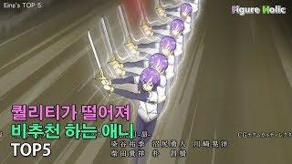 [아인스의 TOP5] 퀄리티가 떨어져 비추천하는 애니 TOP5