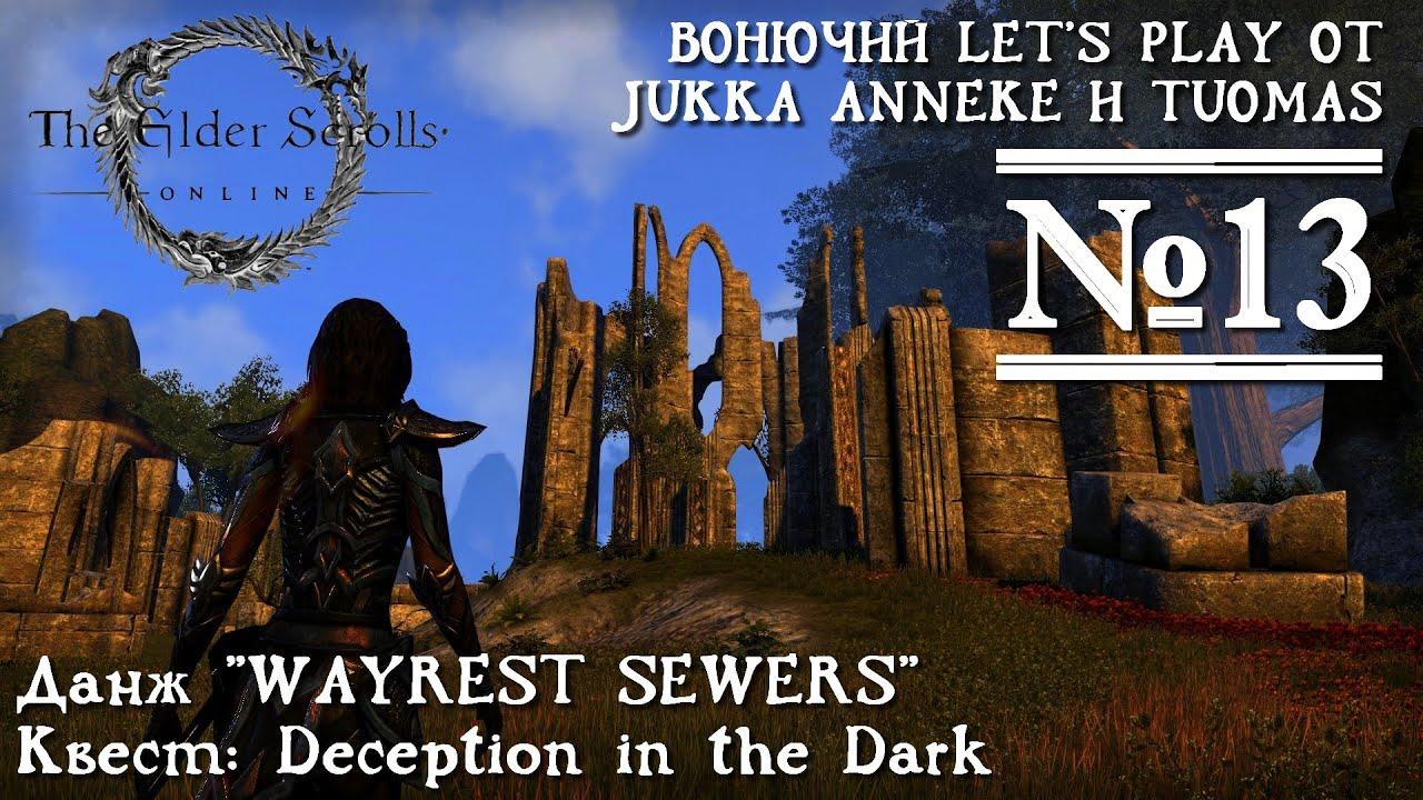 Elder Scrolls Online: видео - TESO - Вонючее прохождение от Anneke, Jukka и Tuomas 13