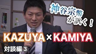 特別編 Youtuber KAZUYA氏 神谷宗幣が訊く!日本の若者の意識の変え方 【CGS 神谷宗幣が訊く! KAZUYA氏対談編 3/3】
