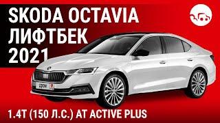 Skoda Octavia лифтбек 2021 1.4T (150 л.с.) AT Active Plus - видеообзор