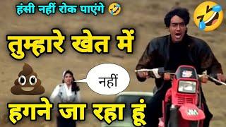 तुम्हारे खेत में हगने जा रहा हूं 🤣😁🤣   फनी कॉमेडी वीडियो🤣   Ajay Devgan   Salman Khan   Sunil Shetty