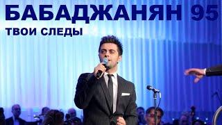 Эрик | Твои Следы | Юбилейный концерт Бабаджанян 95 | Babajanyan 95