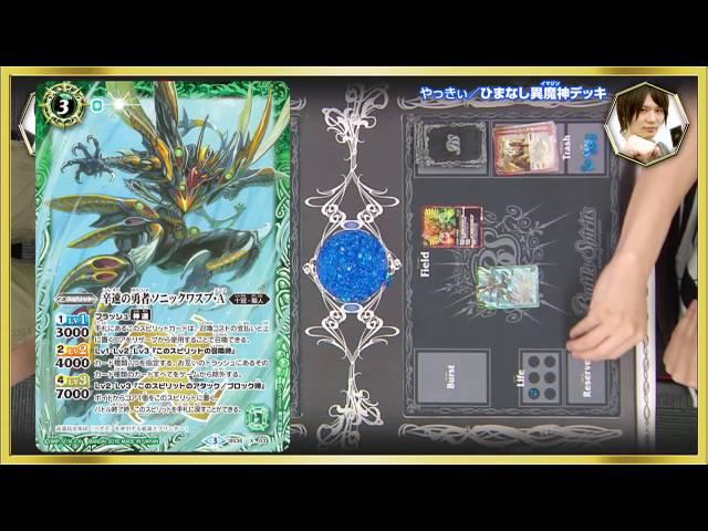 バトスピ-本気バトル動画-十二神皇編第2章-辰ライダー-デッキ対戦動画