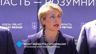 Министр образования: на начальную школу выделят миллиард гривен