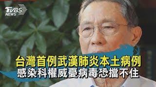 【TVBS新聞精華】20200129台灣首例武漢肺炎本土病例 感染科權威憂病毒恐擋不住