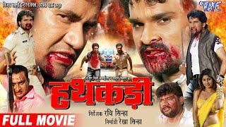 Hathkadi  हथकड़ी  Dinesh Lal Yadav  Latest Bhojpuri Full Movie / Film  Khesari Lal Yadav