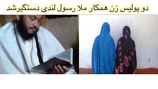 دو پولیس زن به اتهام همکاری با ملا رسول لندی «تعویذنویس» دستگیر شد