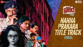 Nanna Prakara - TitleTrack   Lyrical   Kishore, Priyamani, Mayuri Kyatari & Arjun Yogi   Arjun Ramu
