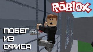 РОБЛОКС ПОБЕГ ИЗ ОФИСА  -  ROBLOX Escape From The Office Obby (роблокс по русски)