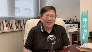 香港PMI指數走下坡 未來經濟差過03年沙士時期?〈蕭若元:理論蕭析〉2019-09-06
