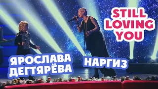 Ярослава Дегтярёва и Наргиз - Still Loving You