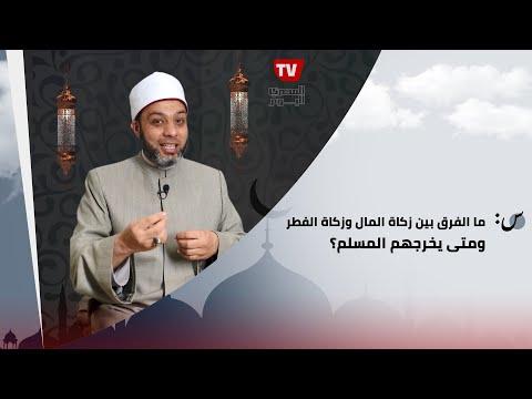 ما الفرق بين زكاة المال وزكاة الفطر ومتى يخرجهم المسلم؟