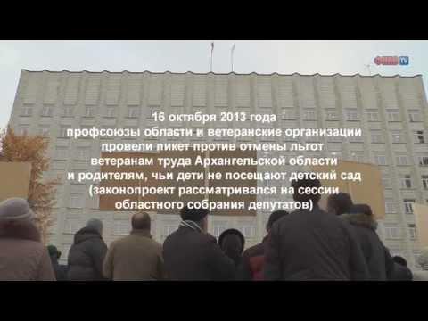 Пикет в защиту льгот ветеранов труда Архангельской области