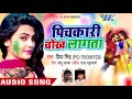Pichkari Chokh Lagata - AUDIO JUKEBOX - Priya Singh (P.S) - Bhojpuri Holi Songs 2018