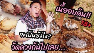เนื้ออบดิน ฝังธรรมชาติ อร่อยแน่!! 18+  [คนหัวครัว] EP.63