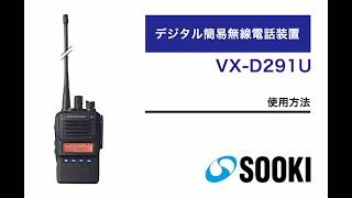 デジタル簡易無線機 VX-D291U