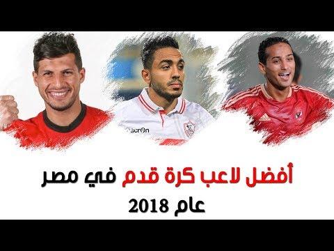 أفضل لاعب كرة قدم في مصر عام 2018