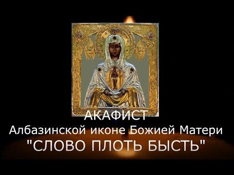 Акафист Албазинской иконе Богородицы
