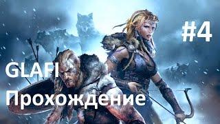 ВИКИНГИ - ВОЛКИ МИДГАРДА обзор Vikings - Wolves of Midgard #4