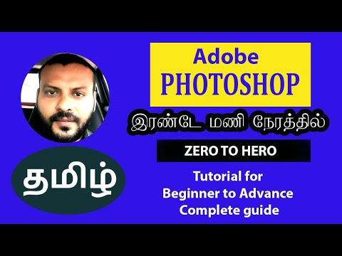Adobe photoshop full course in Tamil - (beginner to advanced level step by step)-