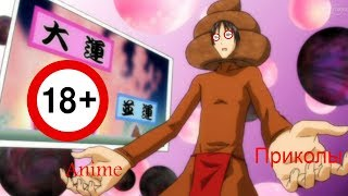Anime Приколы#6 Невидимое гавно...WTF?!
