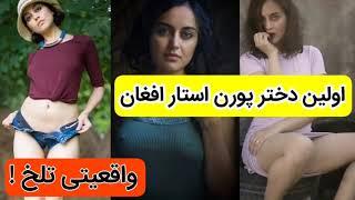 دختر افغان ستاره فیلمهای سکس که پا به عرصه سینمای سکس نهاد